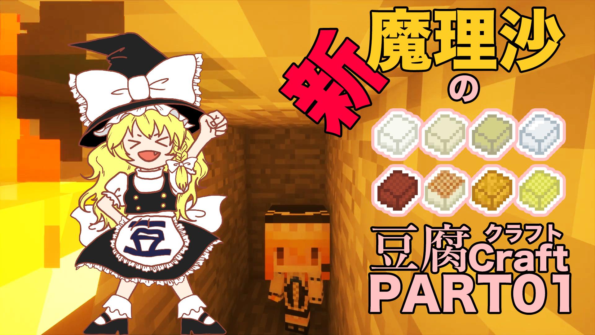 【マイクラ】魔理沙の新豆腐クラフト PART01【ゆっくり実況】