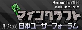 Minecraft非公式日本ユーザーフォーラム が 閉鎖していた
